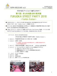 FUKUOKA STREET PARTY 2018 ~Fashion Avenue~