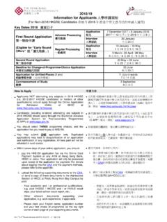 2018/19 Information for Applicants 入學申請須知