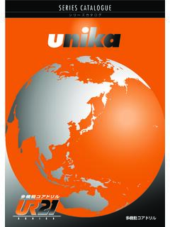 SERIES CATALOGUE - unika.co.jp