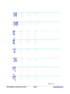 Hindi alphabet writing practice book Page : 1 …