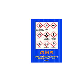 GHS:Globally Harmonized System of …