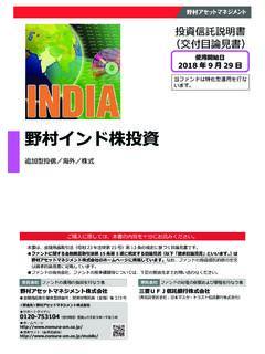 株 野村 投資 インド
