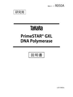 PrimeSTAR® GXL DNA Polymerase - catalog.takara-bio.co.jp